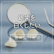銀歯を白くしたい/審美歯科